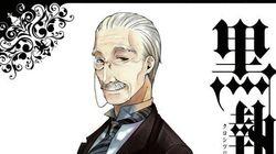 藤村俊二さんを『黒執事』作者が追悼