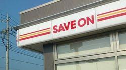 セーブオンが消滅 全503店舗をローソンに転換へ