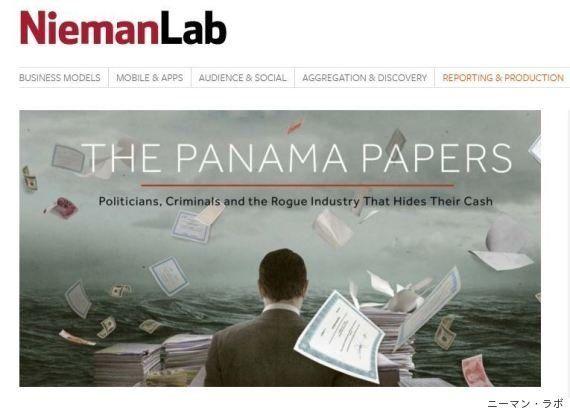 パナマ文書はどうやって世に出たのか