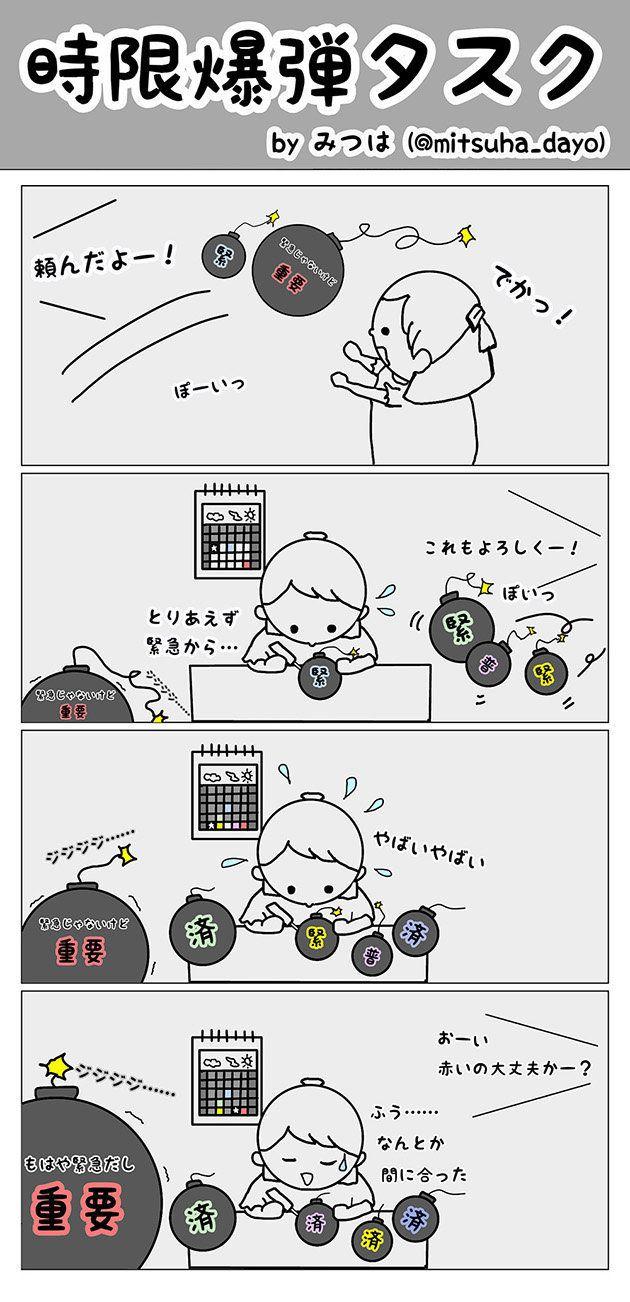 【4コマ】頑張ってるのにタスクが爆発してしまう