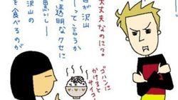 ドイツ人旦那が拒絶した日本の食習慣~夫はゲルマン人(27)