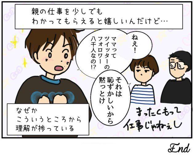 サイボウズ式:「お母さんが働いているのはフツウ」だけど「家で働いているのはヘン?」