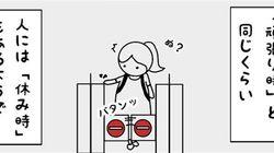 【4コマ】「休み時」のサイン