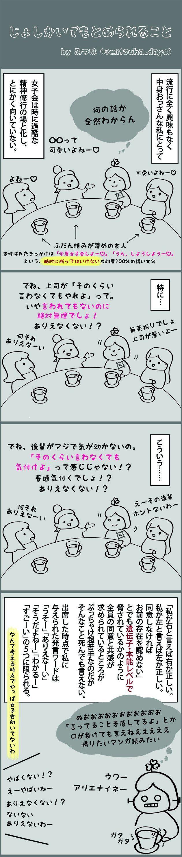 【4コマ】女子会に向いてない系女子