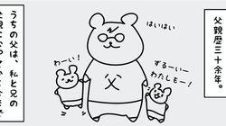 【4コマ】ハッピーファザー