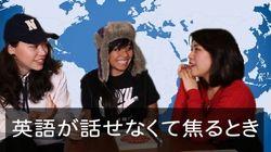 【動画】友達と英語で話すときに、困ることあるある