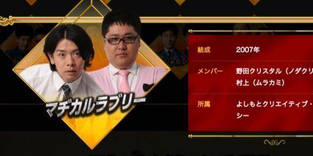 マヂカルラブリー、M-1で上沼恵美子に激怒される⇒翌日にたくましく自虐