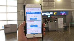 海外旅行で現地SIMを買うのはもう古い!