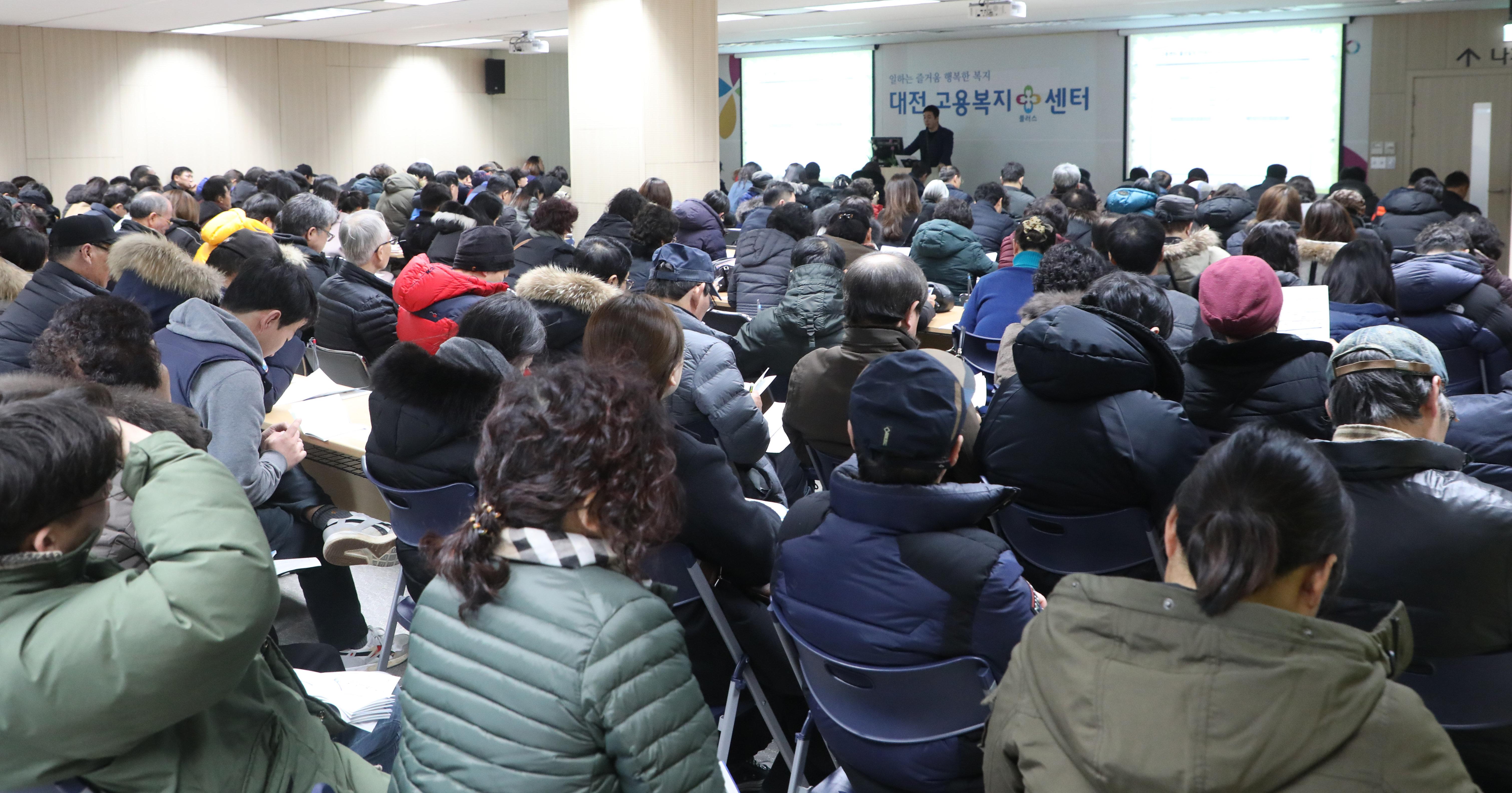 지난 12일 오전 대전 고용복지플러스센터에서 실업급여 신청자들이 취업 관련 교육을 받고