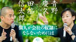 サイボウズ式:「年収100万円の差」なんて意味がない。自分の名刺代わりになる仕事の方が大事——スタートトゥデイ 田端信太郎×サイボウズ