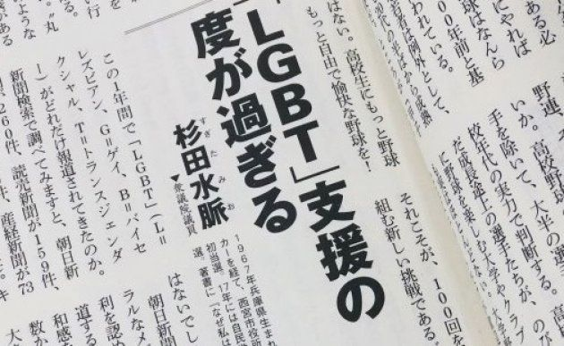 月刊誌「新潮45」2018年8月号での杉田水脈氏の寄稿「『LGBT』支援の度が過ぎる」より