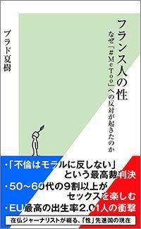 中学生に避妊の方法を教えるフランスの性教育。日本との違いは?