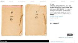 「昭和天皇独白録」、高須克弥院長が約3000万円で落札 どんな文書?