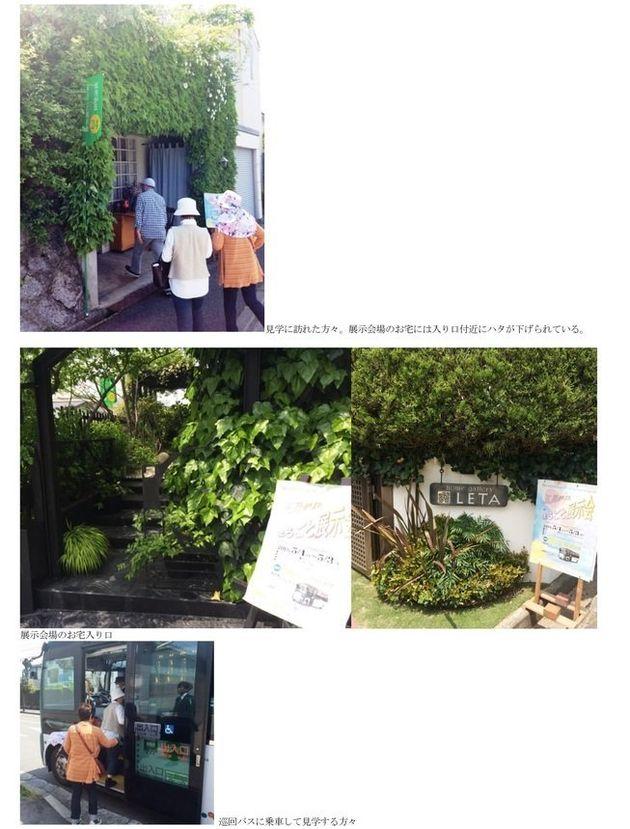 1日300人が訪れる「五月が丘まるごと展示会」-40軒の家庭が紡ぐ