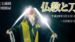 薬師寺で名刀の限定公開、ファン殺到も「お坊さんが面白い」と話題【刀剣乱舞】