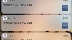 ヤフーニュース「野村沙知代さん死去」プッシュ通知乱発で「お詫び」【UPDATE】