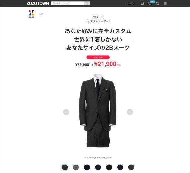 ZOZOSUITの計測データで2Bスーツを注文したら、とんでもないものが届いた件