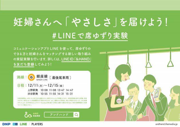 「マタニティマークで嫌がらせ?を変えたい」電車で座りたい妊婦と譲る人、LINEでスムーズに繋ぐ実験を実施
