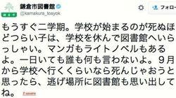 鎌倉市図書館のツイート、市教委が削除を検討していた