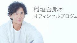 稲垣吾郎、穏やかな朝に小さな幸せ「心の在り方次第で見えてくるものまで変わる」