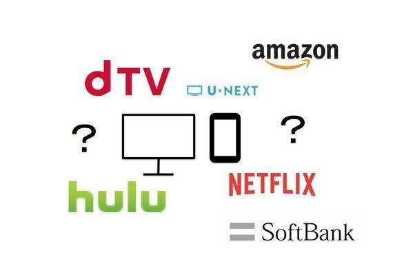 Netflixは、やはり黒船だと言わざるをえない。〜この秋、SVOD界の新規乱入と合従連衡がはじまる〜