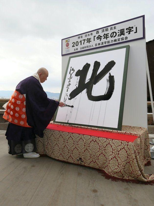 2017年「今年の漢字」に選ばれた「北」を揮毫(きごう)する清水寺の森清範貫主=12月12日午後、京都市東山区