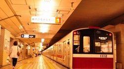 逸見政孝さんの故郷最寄り駅、大阪市交通局御堂筋線西田辺