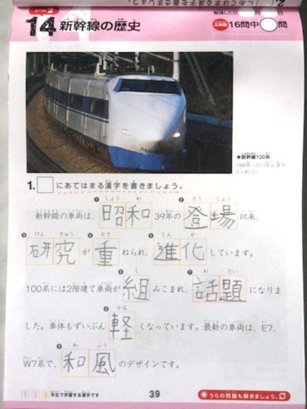 鉄道漢字ドリル2