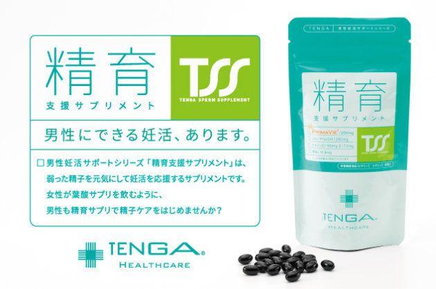 TENGAの新製品「精育支援サプリメント」