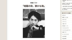 ディーン・フジオカ、NHKドラマで初主演 どんな役?