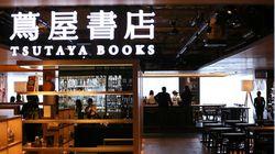 「TSUTAYA」経営CCCのグループ会社、主婦の友社を買収