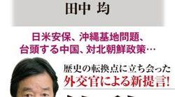 対北朝鮮政策を見直し、今後に備えよ 今こそ問われる、日本の「能動的外交」