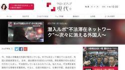 NHKが「歪曲報道」する「外国人実習生失踪」の実態--出井康博