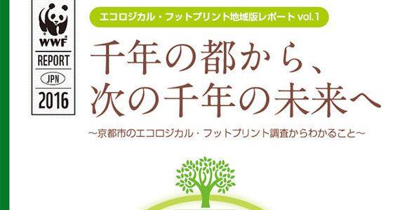 自治体初!京都市がエコロジカル・フットプリントを算定