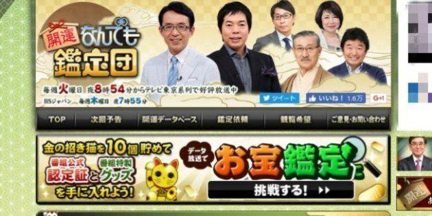 「なんでも鑑定団」曜変天目の真贋が知りたい テレビ東京に再び聞いてみた