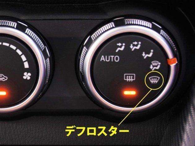お湯をかけるのは危険。車のフロントガラスが凍った時、どうする?