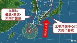 【台風情報】台風15号 25日は広く大雨に警戒を