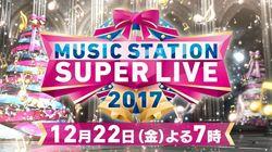 『Mステスーパーライブ』が見どころ満載すぎる... 小沢健二は「今夜はブギー・バック」を披露