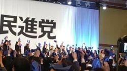 民進党の結成と参加