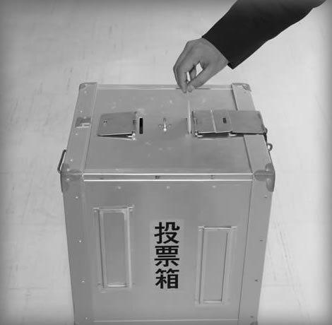 ネット投票へのハードル、一番難しいのはこれ。