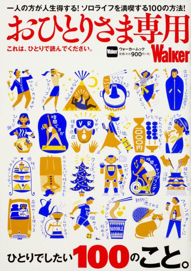 「おひとりさま専用Walker これは、ひとりで読んでください。」(KADOKAWA)