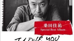 桑田佳祐『SONGS』、反響止まらず紅白当日に「異例の」再々放送。
