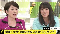 日本の女性は幸せ?国会議員は増やせる?現役女性議員が激論!