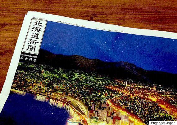 北海道新聞が「光る新聞」を配布 ボタンを押すと紙面が光るってどういうこと?(動画あり)
