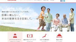 磁気治療器ジャパンライフが倒産 負債総額は2405億円か