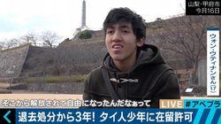 「自由に東京に来ることもできなかった」在留許可を求め3年闘ったタイ人高校生