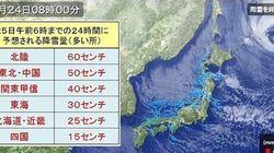 東京、8日ぶりの冬日 全国的に厳しい寒さ、雪にも警戒を