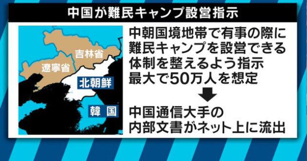アメリカの北朝鮮攻撃を想定?中国が国境に「50万人難民キャンプ」準備か