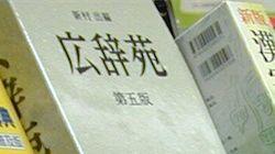 徹底検証:岩波書店『広辞苑』の「台湾記述」どこが問題か--野嶋剛