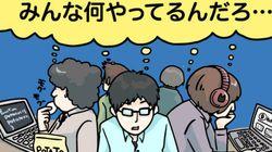 サイボウズ式:情報共有ができないチームの人間関係は破綻する